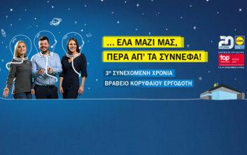 Κορυφαίος εργοδότης για 3η συνεχόμενη χρονιά σε Ελλάδα και Ευρώπη η Lidl Ελλάς