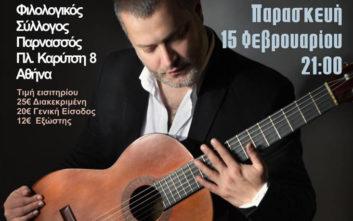 Παναγιώτης Μάργαρης, «Με τη μαγεία της κλασικής κιθάρας»