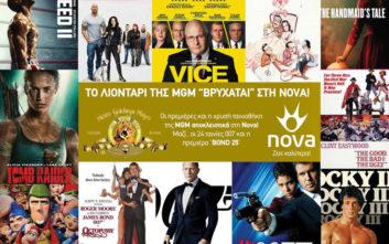 Η Nova προχωρά σε νέα αποκλειστική συμφωνία με την Metro Goldwyn Mayer
