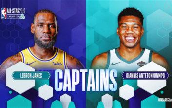 Αυτές είναι οι Team Giannis και Team LeBron για το ΝΒΑ All Star Game