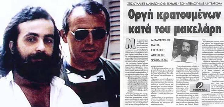 «Ο κανίβαλος τούς έκοβε ακούγοντας Τσαϊκόφσκι»