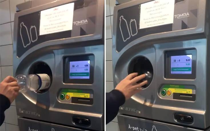 Το μηχάνημα που του βάζεις άδεια πλαστικά μπουκάλια και σου βγάζει… λεφτά