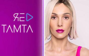 Με αυτό το τραγούδι θα εκπροσωπήσει η Τάμτα την Κύπρο στην Eurovision