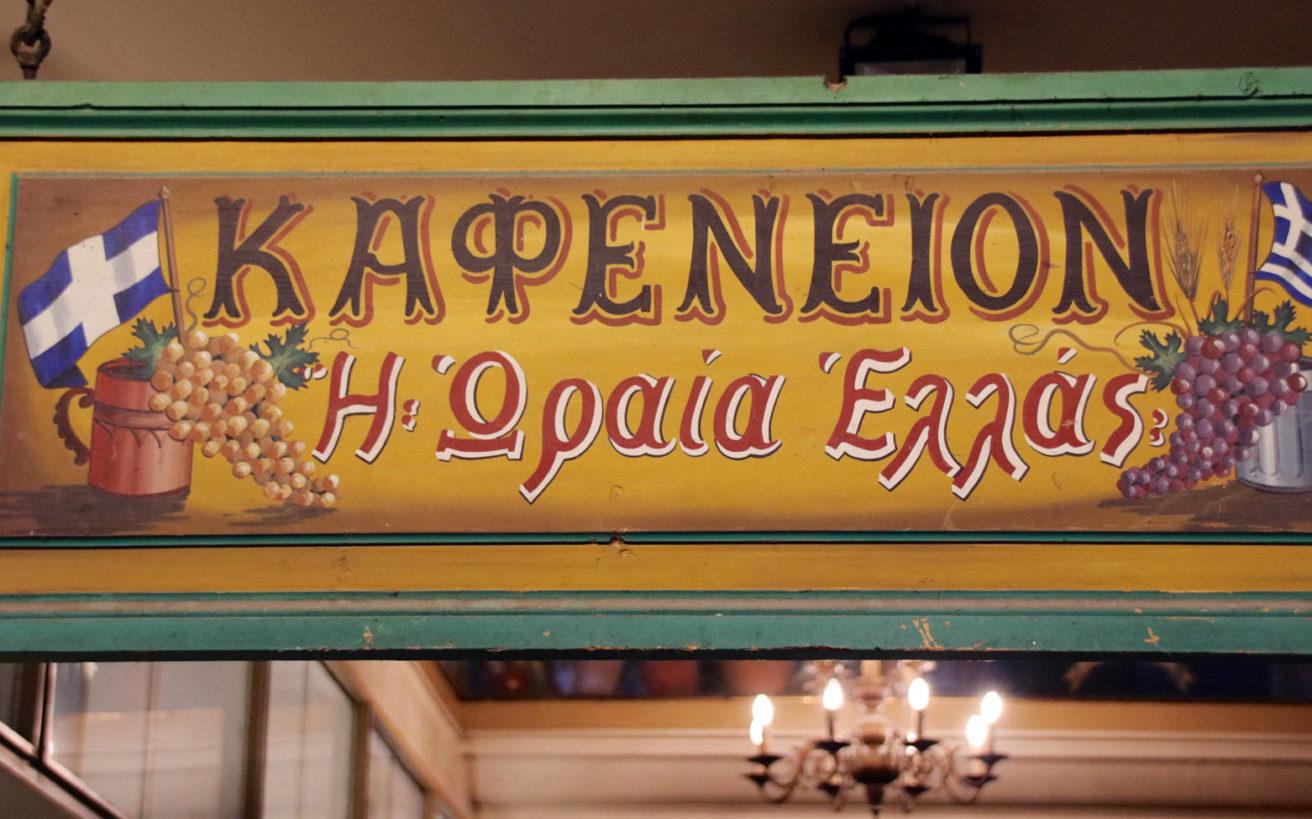 Το ιστορικό καφενείο της Αθήνας που η ιστορία του ξεκινάει από το 1839