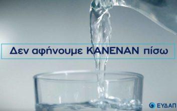 Παγκόσμια Ημέρα Νερού 2019, νερό για όλους χωρίς διακρίσεις
