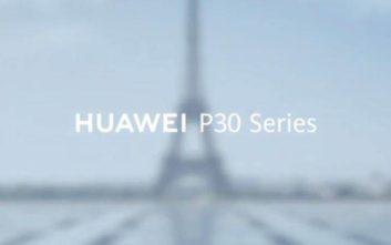ΗHuaweiπαρουσιάζει στις 26 Μαρτίου τη νέα της ναυαρχίδα στα κινητά τηλέφωνα