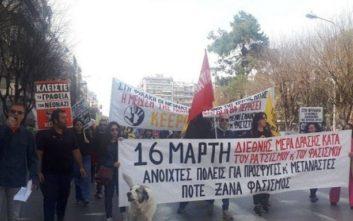 Πορεία κατά του φασισμού και του ρατσισμού στη Θεσσαλονίκη