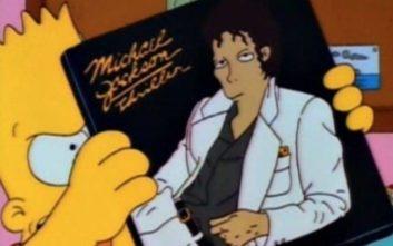 Και οι Simpsons «αποκαθηλώνουν» τον Μάικλ Τζάκσον