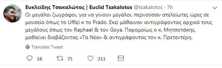 Ο Τσακαλώτος, ο Μητσοτάκης και ο… Γκόγια
