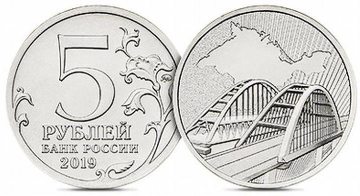 Επετειακό νόμισμα για την προσάρτηση της Κριμαίας κυκλοφόρησε η Ρωσία