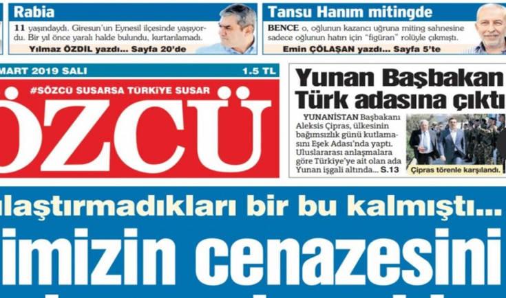 «Τουρκικό νησί» για τον τουρκικό Τύπο το Αγαθονήσι