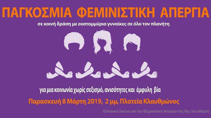 Μια απεργία διαφορετική στην Ελλάδα για την 8η Μαρτίου, την Ημέρα της Γυναίκας