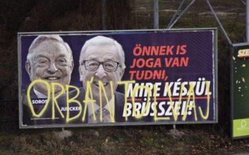 Οι Ούγγροι βάζουν τέλος στην εκστρατεία κατά του Γιούνκερ και του Σόρος