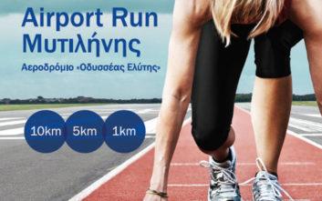 Tα Airport Run επιστρέφουν, ευκαιρία για άθληση και προσφορά