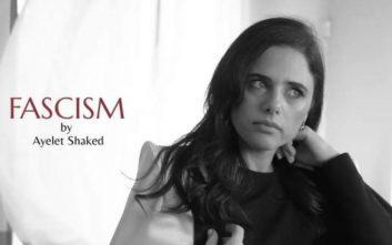 Η υπ. Δικαιοσύνης του Ισραήλ ψεκάζεται με το άρωμα… «φασισμός»