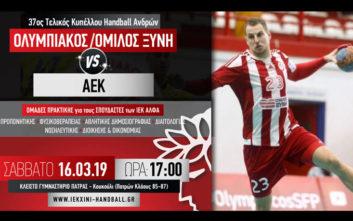 Στην Πάτρα ΟΛΥΜΠΙΑΚΟΣ/ΟΜΙΛΟΣ ΞΥΝΗ - ΑΕΚ για το Κύπελλο Ελλάδος Α1' Ανδρών Handball