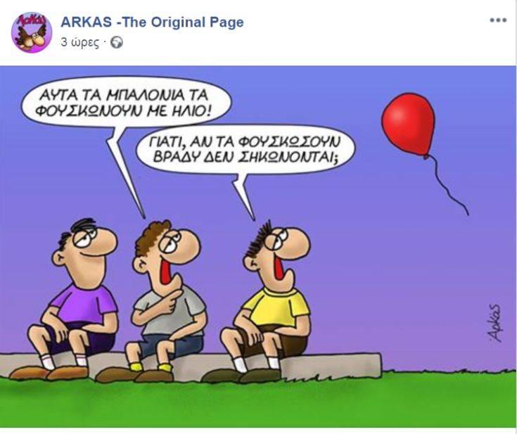 Τα δύο νέα σατιρικά σκίτσα του Αρκά