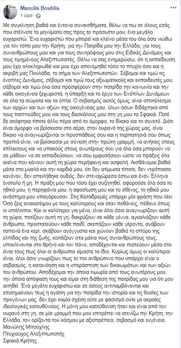 Τι απαντά ο καταδρομέας που τραγούδησε το «Μακεδονία ξακουστή»