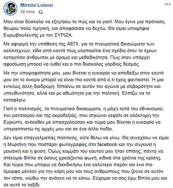 Η ανάρτηση της κόρης του Μάνου Λοΐζου για την υποψηφιότητα στις ευρωεκλογές 2019