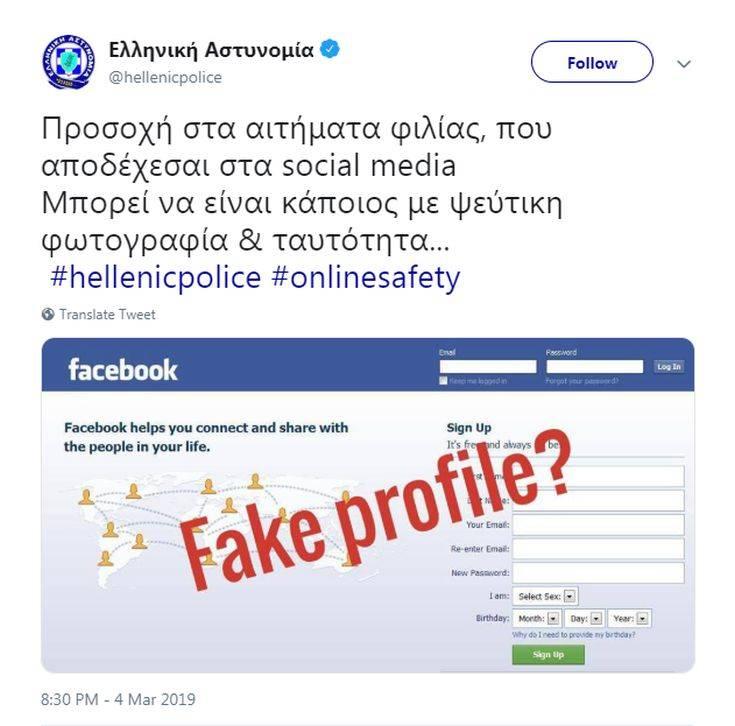 Η συμβουλή της ΕΛΑΣ για τα friend requests στα social media