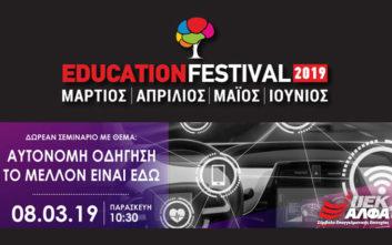 Έντεκα χρόνια Education Festival με δωρεάν σεμινάριο Μηχανολογίας