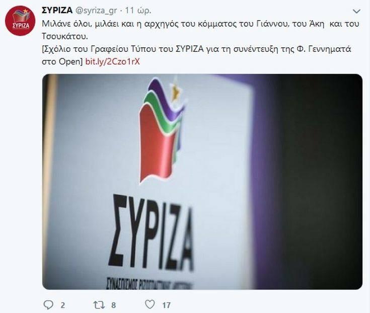 ΣΥΡΙΖΑ για Γεννηματά: Μιλάνε όλοι, μιλάει και η αρχηγός του κόμματος του Γιάννου, του Άκη και του Τσουκάτου