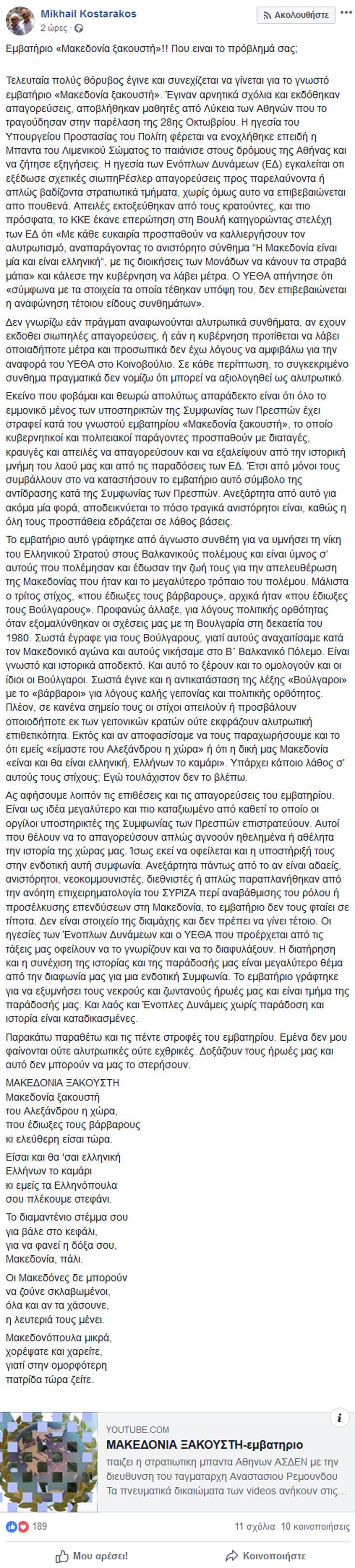 Κωσταράκος προς κυβέρνηση: Ποιο είναι το πρόβλημά σας με το «Μακεδονία ξακουστή»