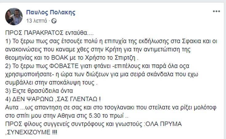 Πολάκης για τη μολότοφ στο σπίτι του: Δεν ψαρώνω, σας γλεντάω