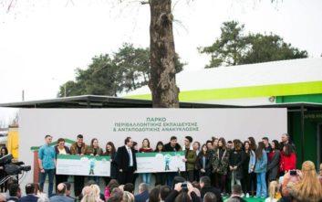 Σε λειτουργία το 1ο «Πάρκο Περιβαλλοντικής Εκπαίδευσης & Ανταποδοτικής Ανακύκλωσης»