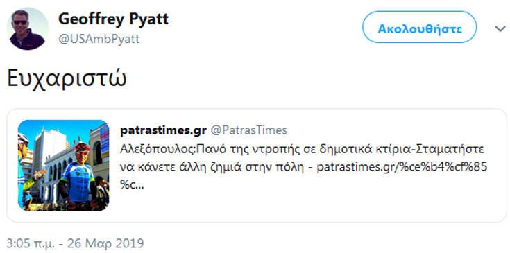 Το πανό για τον «ανεπιθύμητο» Πάιατ στην Πάτρα και το «ευχαριστώ» του πρέσβη