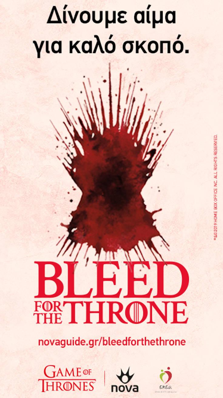Έδωσαν το αίμα τους για τον θρόνο… Εσύ;, φωτογραφία-1