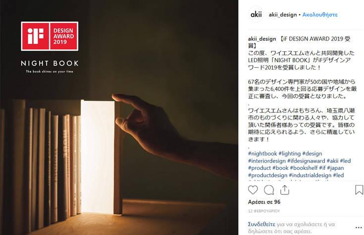 Η λύση από την Ιαπωνία για όσους βασανίζονται από αϋπνίες