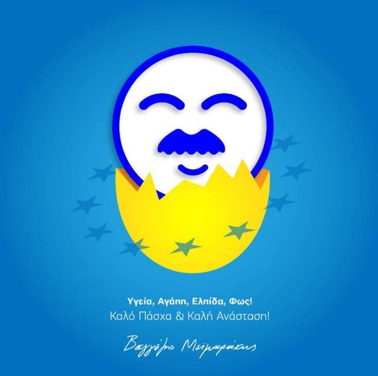 Βαγγέλης Μεϊμαράκης: Το μήνυμα της φετινής πασχαλινής ευχετήριας κάρτας