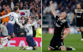 Champions League: Τότεναμ και Άγιαξ αντιμέτωποι με τη μεγάλη πρόκληση