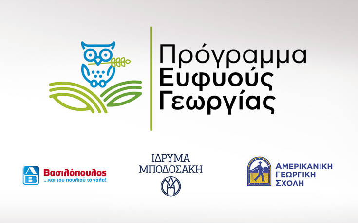 Η ΑΒ Βασιλόπουλος, το Ίδρυμα Μποδοσάκη και η Αμερικανική Γεωργική Σχολή καινοτομούν μαζί με Έλληνες παραγωγούς