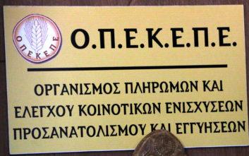 ΟΠΕΚΕΠΕ: Καταβολή 9 εκατ. ευρώ σε 16.849 δικαιούχους