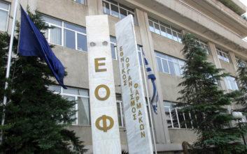 Ο ΕΟΦ ανακαλεί φάρμακο για υπερτασικούς