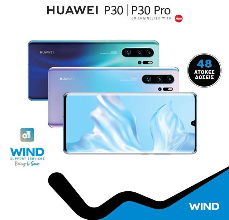 Τα πολυαναμενόμενα Huawei P30 και P30 Pro ήρθαν στην WIND
