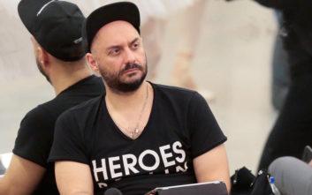 Ελεύθερος με εγγύηση ο Ρώσος σκηνοθέτης Κιρίλ Σερεμπρένικοφ