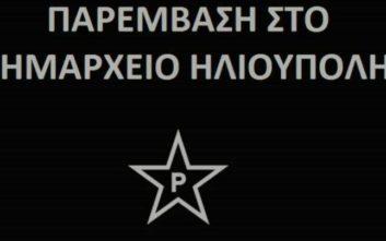 Ο Ρουβίκωνας δημοσίευσε το βίντεο από την εισβολή στο δημαρχείο Ηλιούπολης
