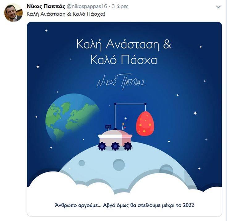 H πασχαλινή κάρτα του Νίκου Παππά με άρωμα… διαστημικό