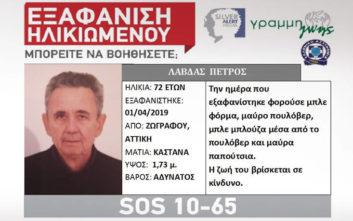 Εξαφανίστηκε 72χρονος από την περιοχή του Ζωγράφου