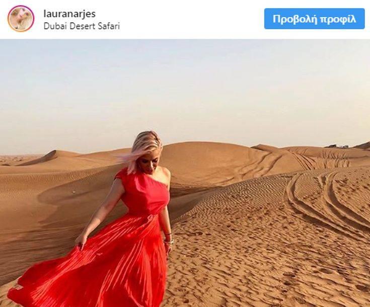 Η Λάουρα Νάργες πέρασε το Πάσχα στο Ντουμπάι – Newsbeast