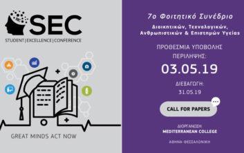 7ο Φοιτητικό Συνέδριο Διοικητικών, Τεχνολογικών, Ανθρωπιστικών και Επιστημών Υγείας