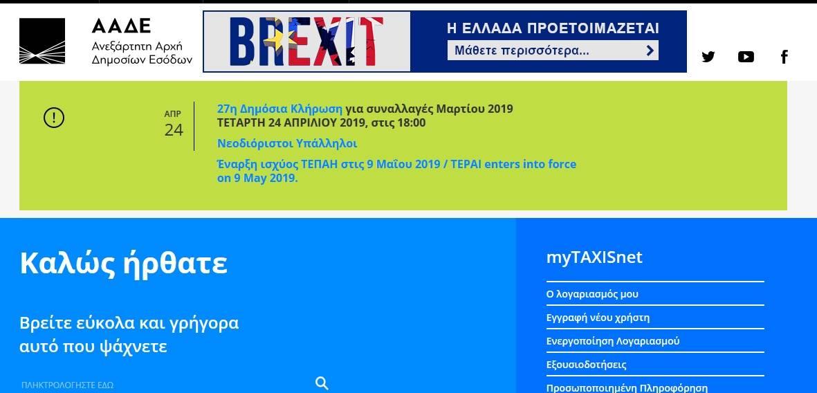 Φορολοταρία Απριλίου 2019: Κληρώνει σήμερα Μεγάλη Τετάρτη για τα 1.000 ευρώ
