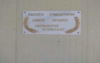 Πολίτες της Σκύδρας θέλουν να φύγει το όνομα του Νικολαΐδη από το στάδιο της πόλης