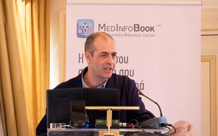 MedInfoBook, ένα app προσωπικού φακέλου υγείας