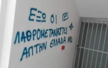 Ρατσιστικά και απειλητικά μηνύματα σε τοίχους Λυκείου του Μαραθώνα