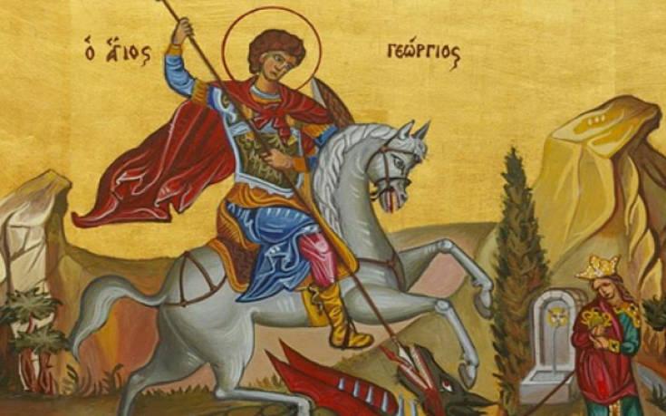 Πότε πέφτει φέτος η γιορτή του Αγίου Γεωργίου