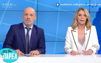 Η πρόταση γάμου και το ξεχωριστό δελτίο ειδήσεων Στάη-Μουτσινά